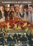 Genghis-khan - O Reino dos Conquistadores  (Zhi sha)