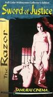 Hanzo the Razor: Sword of Justice (Goyôkiba)