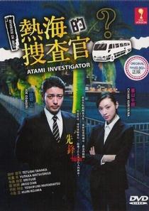 Atami no Sousakan - Poster / Capa / Cartaz - Oficial 4