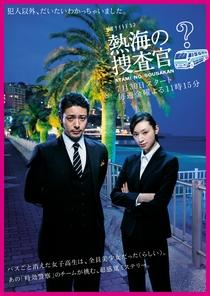 Atami no Sousakan - Poster / Capa / Cartaz - Oficial 2