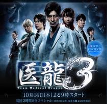 Iryu ~Team Medical Dragon~ season 3 - Poster / Capa / Cartaz - Oficial 1