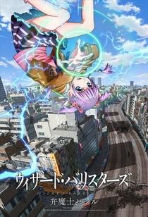Wizard Barristers: Benmashi Cecil - Poster / Capa / Cartaz - Oficial 1