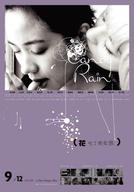Candy Rain (Candy Rain - Hua Chi Liao Na Nu Rai)