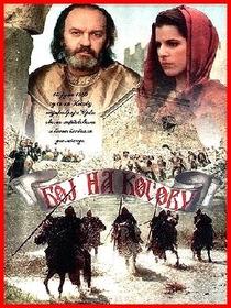 A Batalha de Kosovo - Poster / Capa / Cartaz - Oficial 1