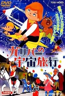 Gulliver no Uchuu Ryokou - Poster / Capa / Cartaz - Oficial 1