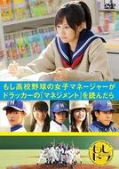 "Moshidora (Filme) (Moshi Kōkō Yakyū no Joshi Manager ga Drucker no ""Management"" o Yondara (もし高校野球の女子マネージャーがドラッカーの『マネジメント』を読んだら))"