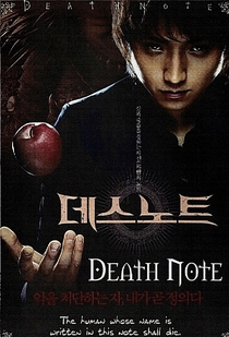 Death Note 1: The First Name - Poster / Capa / Cartaz - Oficial 4