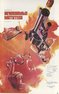 Os Vingadores Elusivos - Poster / Capa / Cartaz - Oficial 2