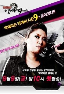 Ugly Young-A (9ª Temporada) - Poster / Capa / Cartaz - Oficial 2