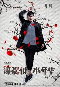 Kill Time - Poster / Capa / Cartaz - Oficial 7