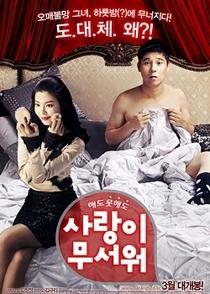 Shotgun Love - Poster / Capa / Cartaz - Oficial 1