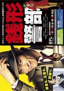 Inspector Zenigata - Poster / Capa / Cartaz - Oficial 2
