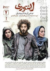 Lantouri - Poster / Capa / Cartaz - Oficial 1