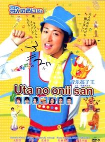 Uta no Oniisan - Poster / Capa / Cartaz - Oficial 1