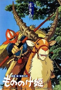 Princesa Mononoke - Poster / Capa / Cartaz - Oficial 62