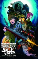 Space Battleship Yamato 2199: Odyssey of the Celestial Ark (Uchuu Senkan Yamato 2199: Hoshimeguru Hakobune)