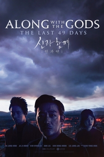 Along With the Gods: The Last 49 Days - Poster / Capa / Cartaz - Oficial 3