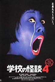 Escola Assombrada 4 - Poster / Capa / Cartaz - Oficial 2