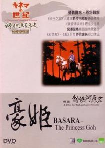 Basara - A Princesa Goh - Poster / Capa / Cartaz - Oficial 1