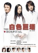The Hospital  (白色巨塔)