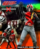 Kamen Rider X (Kamen Raidâ Ekkusu)