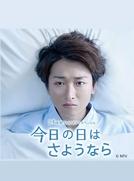 Kyo no Hi wa Sayonara (今日の日はさようなら)
