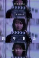 April Story (Shigatsu Monogatari)