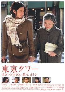 Torre de Tóquio - Poster / Capa / Cartaz - Oficial 2