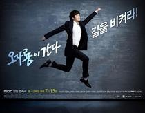 Oh Ja Ryong is Coming - Poster / Capa / Cartaz - Oficial 3