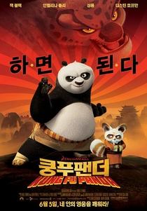 Kung Fu Panda - Poster / Capa / Cartaz - Oficial 5