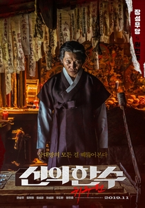 The Divine Move 2: The Wrathful - Poster / Capa / Cartaz - Oficial 11