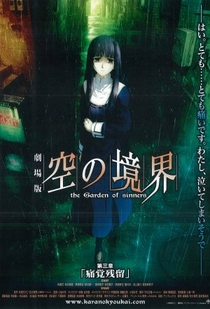 Kara no Kyoukai : Sentindo a Dor Constante - Poster / Capa / Cartaz - Oficial 3