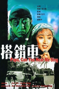 Papa, Can You Hear Me Sing? - Poster / Capa / Cartaz - Oficial 3