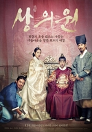 The Royal Tailor (Sanguiwon)