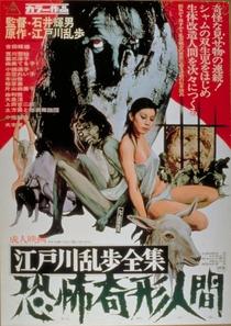 O Horror dos Homens Deformados - Poster / Capa / Cartaz - Oficial 1