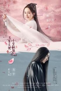 Eternal Love - Poster / Capa / Cartaz - Oficial 2