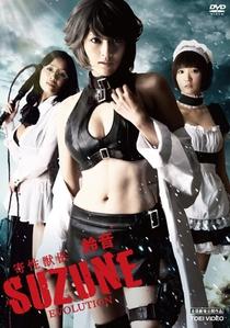 The parasite Doctor Suzune evolution - Poster / Capa / Cartaz - Oficial 1