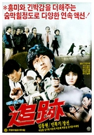 The Wild Panther (Ye bao)