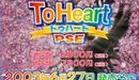 """ToHeart Opening """"Feeling Heart"""""""