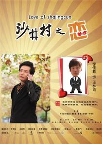 Love of Shajingcun - Poster / Capa / Cartaz - Oficial 3