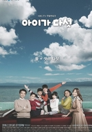 Five Children (Five Enough (literal title) Revised romanization: Aiga Dasut Hangul: 아이가 다섯)