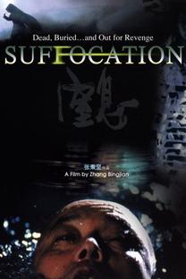 Suffocation - Poster / Capa / Cartaz - Oficial 4