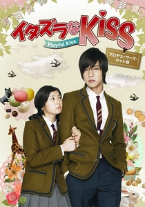 Mischievous Kiss - Poster / Capa / Cartaz - Oficial 6