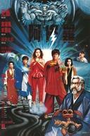 Saga of the Phoenix (A Xiu Luo)
