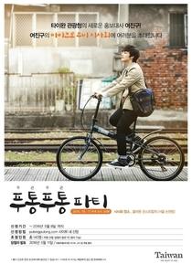 Time for Taiwan 2 - Poster / Capa / Cartaz - Oficial 2