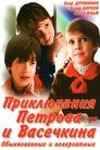 Vacation of Petrov and Vasechkin, Usual and Incredible - Poster / Capa / Cartaz - Oficial 2
