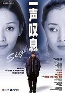 Suspiro (Yi sheng tan xi)