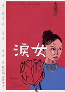 Cry Woman (Ku Qi De Nü Ren)