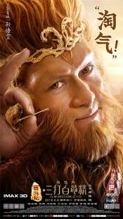 A Lenda do Rei Macaco 2 - Viagem ao Oeste - Poster / Capa / Cartaz - Oficial 11