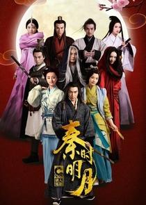 The Legend of Qin - Poster / Capa / Cartaz - Oficial 1
